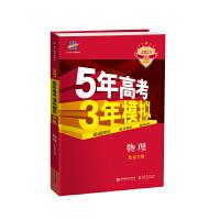 曲一线 2021A版 物理(北京专用)5年高考3年模拟 五三