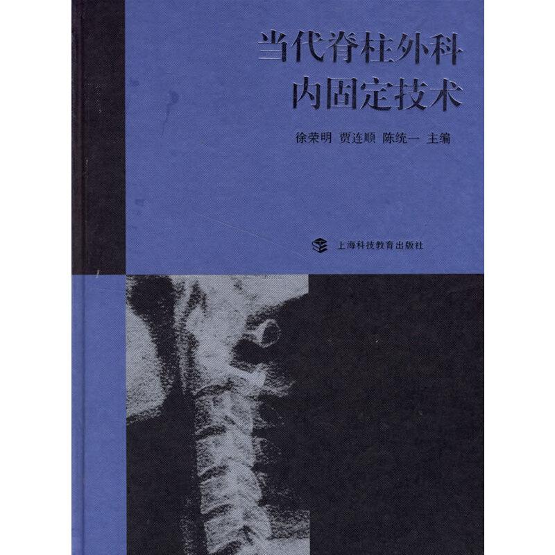 当代脊柱外科内固定技术