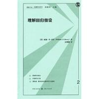 【TH】理解回归假设 (美)贝里,余珊珊 格致出版社 9787543221062