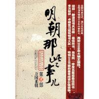 明朝那些事儿 第二部:万国来朝 当年明月 中国友谊出版公司【新华书店 品质保证】