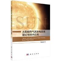 【按需印刷】-太阳能热气流发电系统理论与技术应用