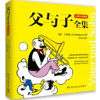 父与子全集――80周年典藏版,德语原版清新着色经典再现