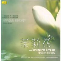 茉莉花 中国名曲合唱 正版CD