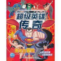 勇敢的冒险-超级英雄传奇 美国漫威公司著 湖北少年儿童出版社【放心购】