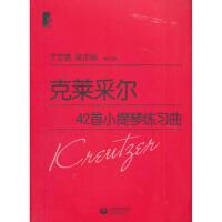 克莱采尔42首小提琴练习曲 (法)克莱采尔 上海教育出版社【新华书店 品质保证】