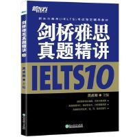剑桥雅思真题精讲10 IELTS10解析 英国留学出国考试 A类G类留学移民新东方英语 周成刚