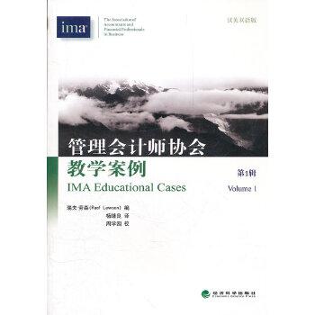 管理会计师协会教学案例(第一辑)---汉英双语版
