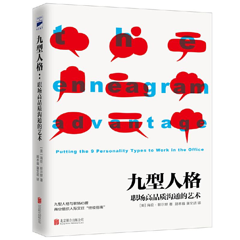 九型人格 : 职场高品质沟通的艺术九型人格鼻祖海伦·帕尔默经典力作,其作品被译成26种语言,畅销百万册。