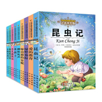 小学生语文新课标必读丛书第一辑 昆虫记等10册(套装)
