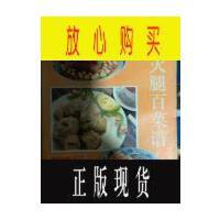 【二手旧书9成新】【正版现货】金华火腿百菜谱 满百包邮