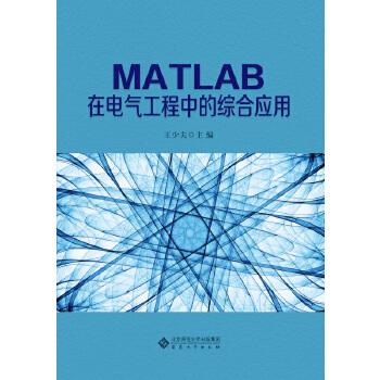 MATLAB在电气工程中的综合应用