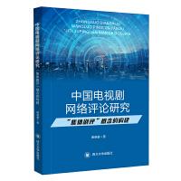 """中国电视剧网络评论研究――""""集体剧评""""概念的构建"""