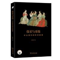 伎乐与乐伎:中古音乐的历史映像