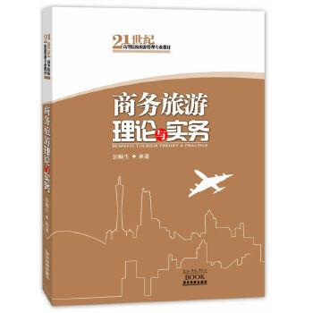 商务旅游理论与实务