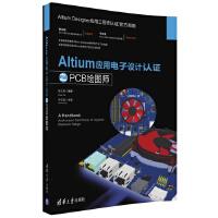 Altium应用电子设计认证之PCB绘图师