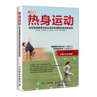 热身运动 优化运动表现与延长运动生涯的热身训练系统