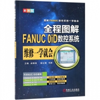 正版 全程图解FANUC OID数控系统维修一学就会