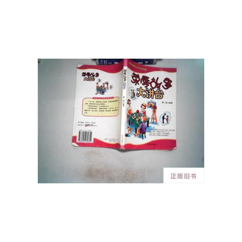 【二手旧书8成新】荣辱故事大讲台