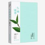 人间草木 北方文艺出版社