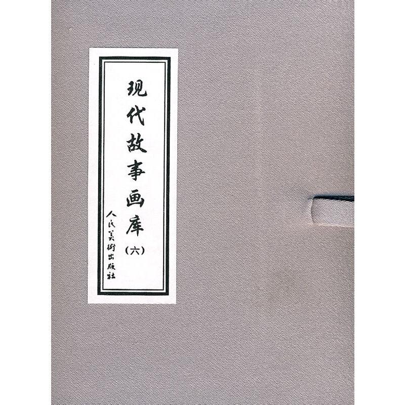 现代故事画库(六)