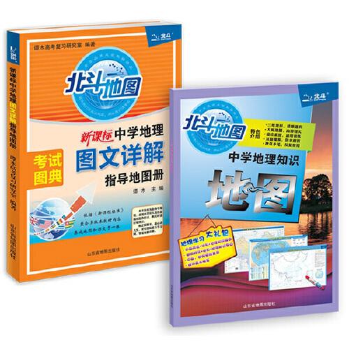 新课标图文详解指导地图册+中国地理知识地图(配可描绘素图)