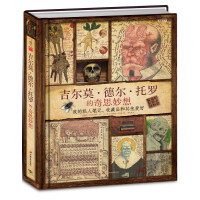 吉尔莫.德尔.托罗的奇思妙想 : 我的私人笔记、收藏品和其他爱好(第90届奥斯卡大赢家吉尔莫.德尔.托罗《水形物语》作