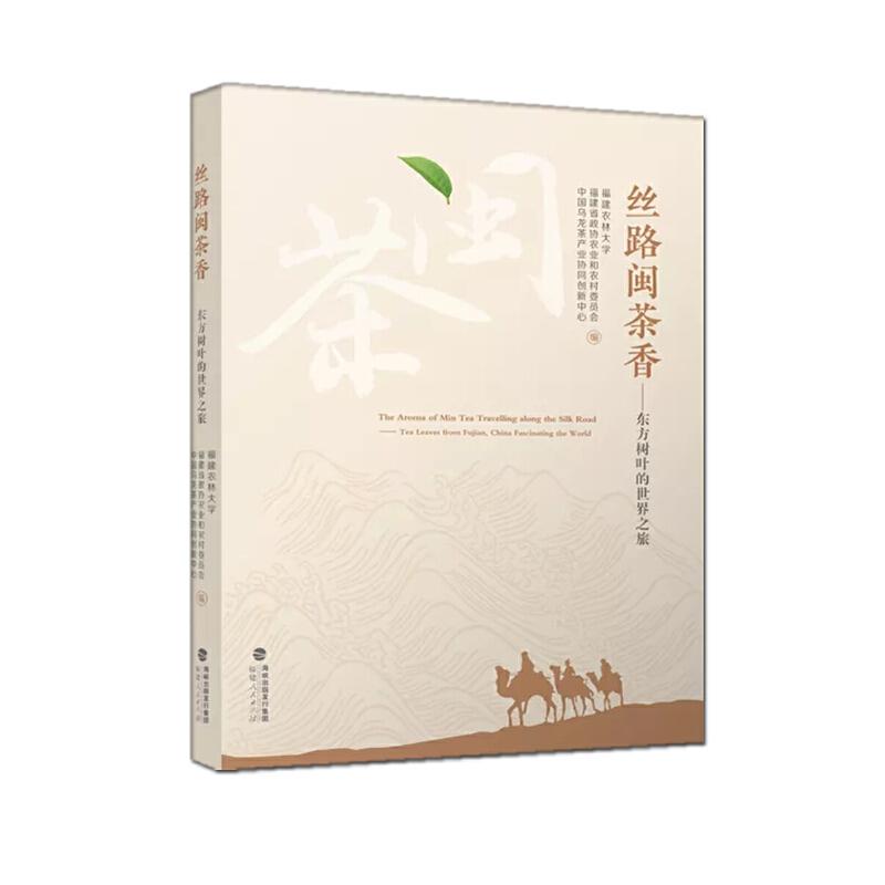 丝路闽茶香——东方树叶的世界之旅