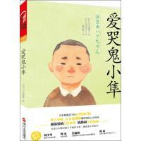爱哭鬼小隼 浙江人民出版社 (日)河合隼雄 著 蔡鸣雁 译
