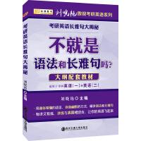 2020刘晓艳考研英语长难句大揭秘:不就是语法和长难句吗?