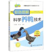彩色图解科学养鸭技术/图解畜禽科学养殖技术丛书 化学工业出版社