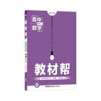 2019新版教材帮数学选修2-2北师大版BSD高二数学选修2-2BSD版高二数学课本教材同步练习册习题集教材完全解读数