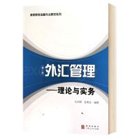 正版 外汇管理理论与实务 第2版 高等院校金融专业教材系列 微观宏观外汇风险管理 国际收支管理 资本项目外汇管理 外汇
