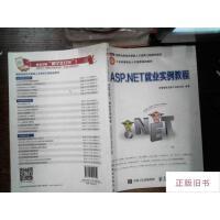 【二手旧书8成新】ASPNET就业实例教程
