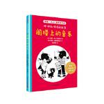 国际安徒生奖儿童小说:咿咿和呀呀的故事 阁楼上的音乐 [荷]安妮・M.G.施密特,蒋佳惠 ,[荷]菲珀・维斯顿多普 人
