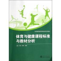 体育与健康课程标准与教材分析