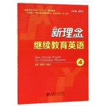 新理念继续教育英语4