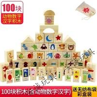 积木玩具原木制儿童无漆积木玩具1-2周岁拼装3-6岁男女孩7-8-10岁玩具