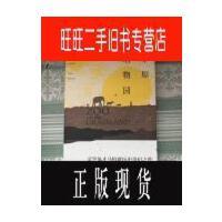 【二手旧书9成新】【正版现货】草原动物园