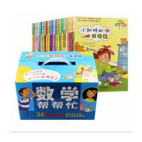 礼盒互动版数学帮帮忙绘本 全套36册 幼儿童6-9-12岁数学启蒙故事书 一二三年级小学生版数学思维训练数学启蒙故事6