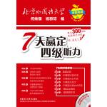 苹果英语・7天赢定四级听力(仅适用PC阅读)(电子书)