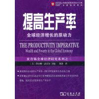 提高生产率--全球经济增长的原动力