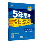 曲一线 高中数学 必修2 人教A版 2020版高中同步 不适用于新教材使用地区5年高考3年模拟五三