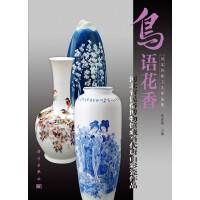 鸟语花香――河北省民俗博物馆藏当代唐山彩瓷作品