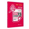 超值白金版.红宝书大全集:新日本语能力考试N1-N5文字词汇详解(最新修订版)