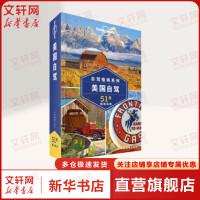 孤独星球Lonely Planet旅行指南系列 美国自驾 中文第2版 中国地图出版社