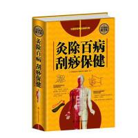 全民阅读-《灸除百病刮痧保健》超值精装典藏版