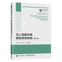 国之重器出版工程 无人驾驶车辆模型预测控制 第2版