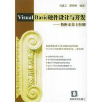 【二手旧书九成新】VISUVL BASIC硬件设计与开发――数据采集卡控制范逸之,廖锦棋清华大学出版社97873020