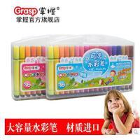 掌握36色水彩笔套装礼盒可水洗大容量绘画笔儿童文具
