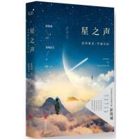 【正版二手书9成新左右】星之声:爱的絮语穿越星际9787550255944